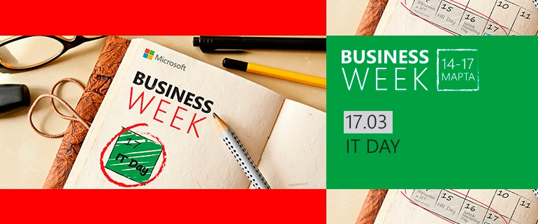 Семинар: Microsoft Business Week